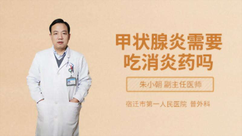 甲状腺炎需要吃消炎药吗