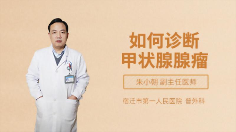 如何诊断甲状腺腺瘤