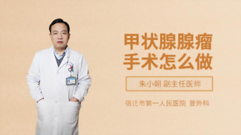 甲状腺腺瘤手术怎么做