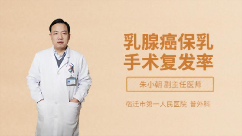 乳腺癌保乳手术复发率