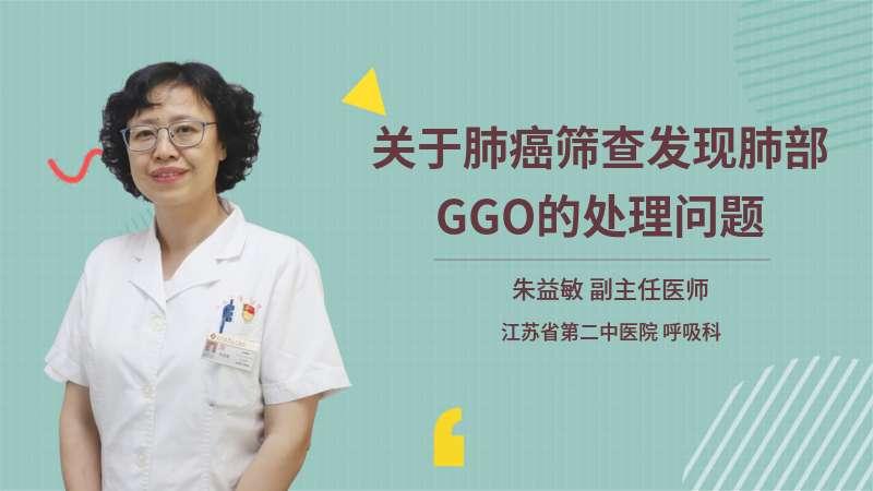 关于肺癌筛查发现肺部GGO的处理问题