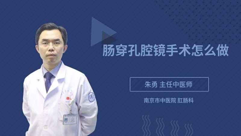 肠穿孔腔镜手术怎么做