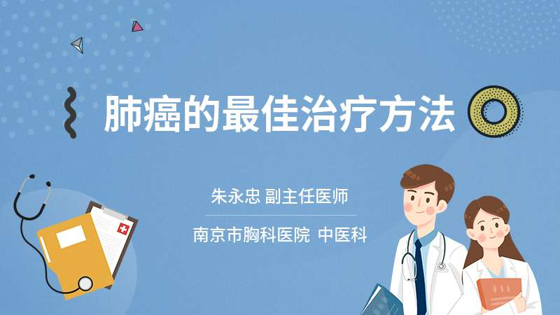 肺癌的最佳治疗方法