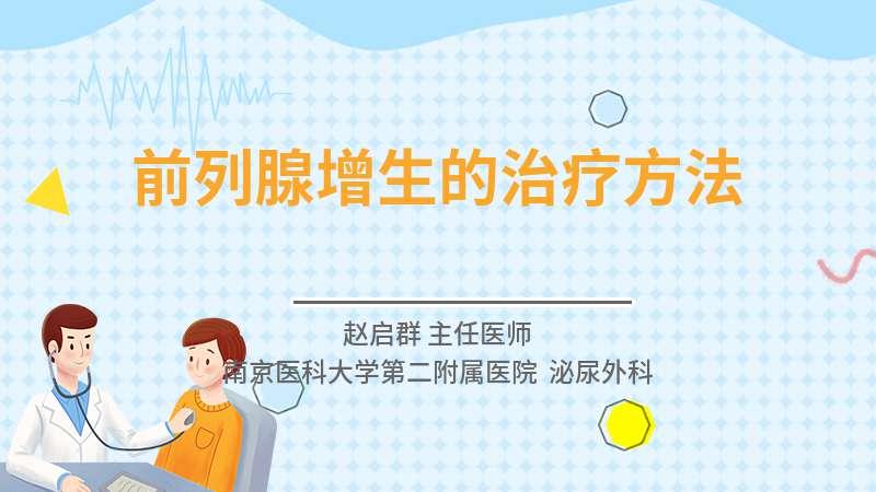 前列腺增生的治療方法
