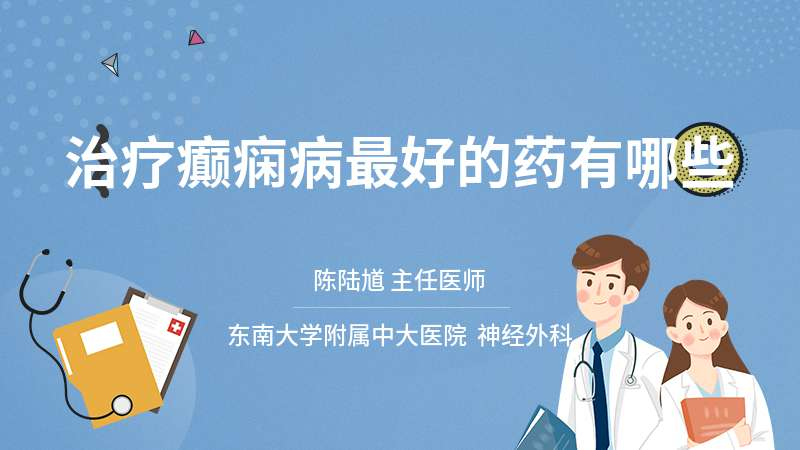&#27835;&#30103;&#30315;&#30187;&#30149;&#26368;&#22909;&#30340;&#33647;&#26377;?#30007;?><strong></strong><i>00:39</i></a></span>                 <h2><a href=