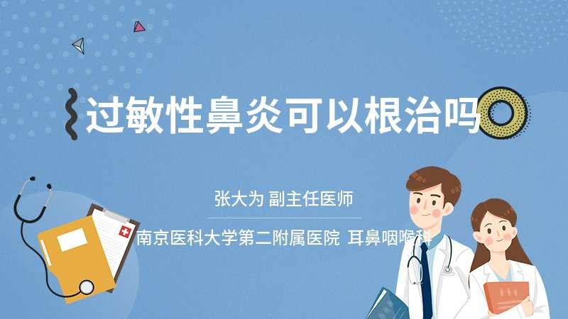 过敏性鼻炎可以根治吗