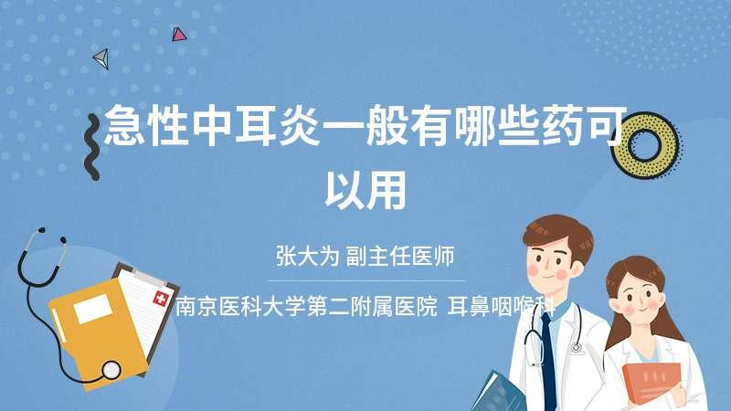 急性中耳炎一般有哪些药可以用