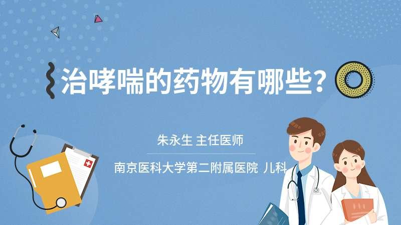 治哮喘的药物有哪些?