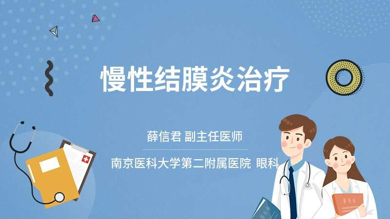 慢性结膜炎治疗
